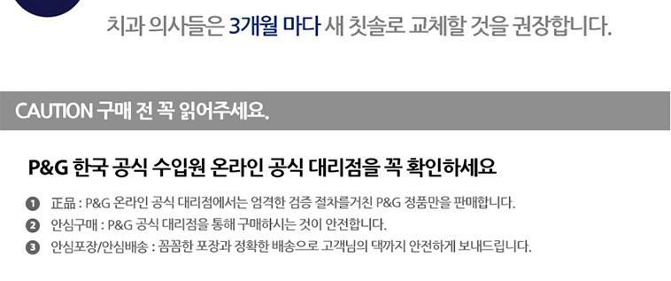 오랄비 전동칫솔리필모 - 상세정보