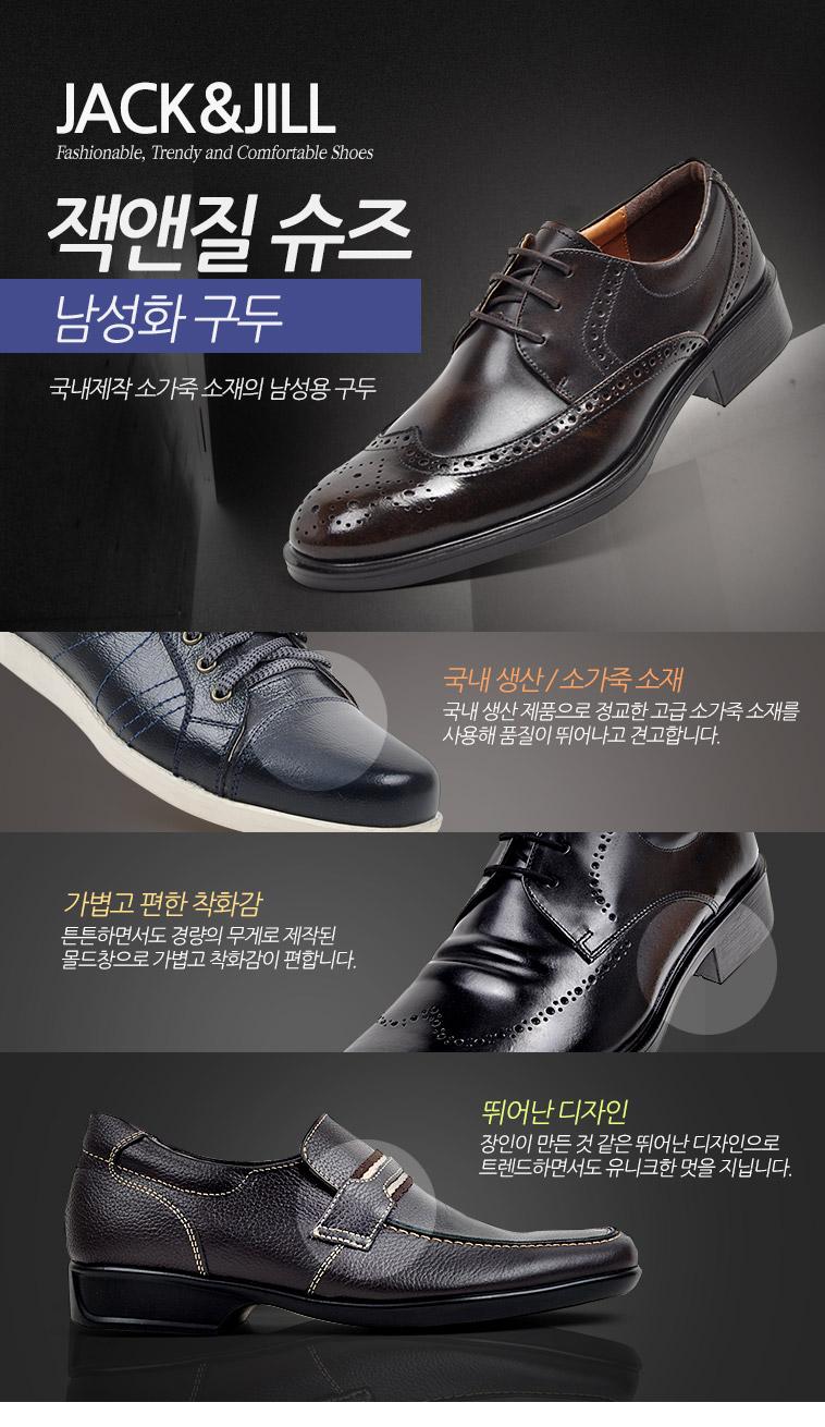 잭앤질 남성 구두라인 모음전 - 상세정보