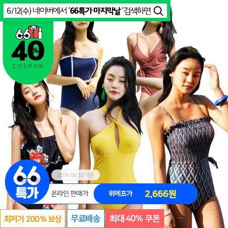 2b3d04cab4e 66특가] 비키니/모노키니~40% - 특가대표! 위메프