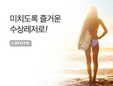 [기획전]W.M.P 수상레저(님)이 입장