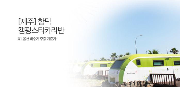 제주숙박 제주시 함덕캠핑스타카라반_best banner_0_캠핑/글램핑_/deal/adeal/1644915
