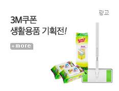 [3M쿠폰] 생활용품 브랜드전!
