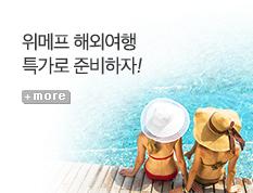 [기획전] 해외여름휴가