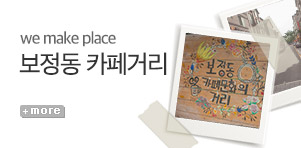 [기획전]보정동