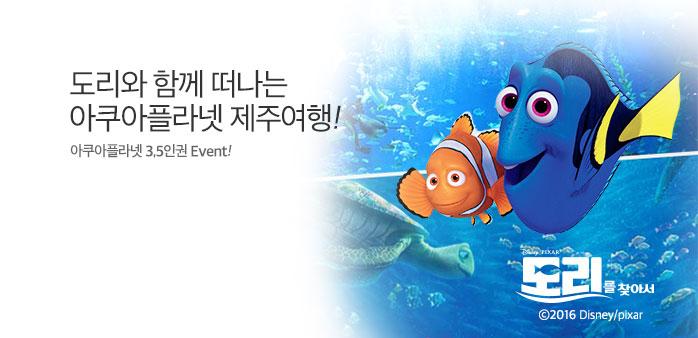 제주 아쿠아플라넷 4주년 기념★할인_best banner_0_TODAY 추천^여행레저_/deal/adeal/1331007