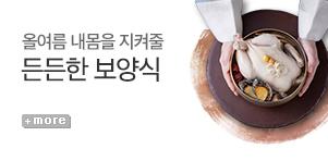 [기획전]여름보양식