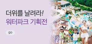 [기획전]전국 워터파크 한자리에~