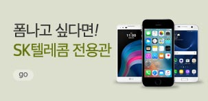 SK텔레콤전용관(연결)