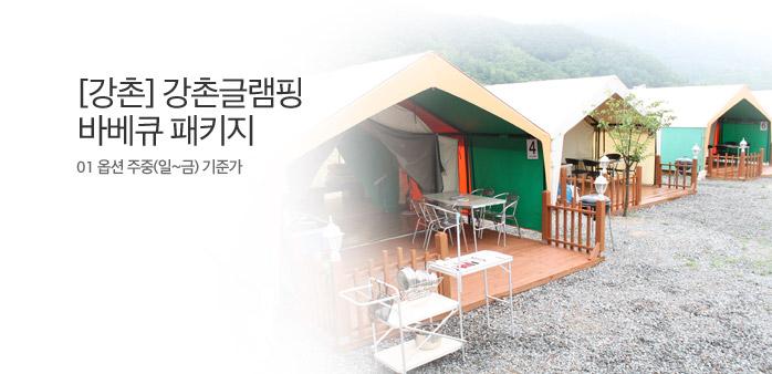 강촌 강촌글램핑 조+석식패키지_best banner_0_캠핑/글램핑_/deal/adeal/1616452