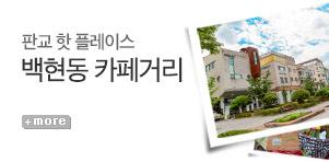 [기획전]백현동