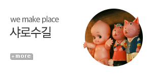 [기획전]샤로수길