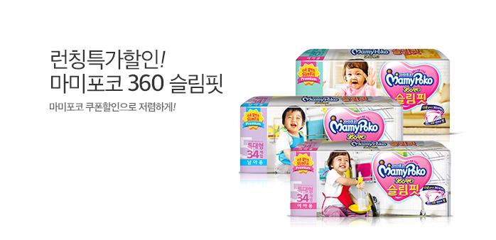 [플러스] 마미포코 360팬티 슬림핏_best banner_0_TODAY 추천^쇼핑_/deal/adeal/1390913