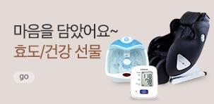 [기획전] 효도/건강 추석 선물전