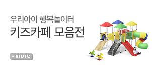 [기획전] 키즈카페 모음전