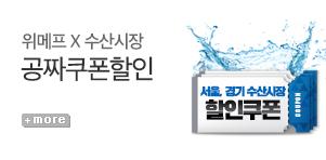 [기획전] 수산시장 할인대전