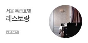 [기획전]특급호텔 레스토랑