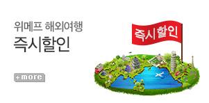 [기획전] 해외여행 즉시할인 기획전