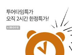 [기획전] 투어타임특가, 2시간 한정!