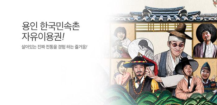 한국민속촌 자유이용권 나들이로딱!_best banner_0_TODAY 추천^여행레저_/deal/adeal/1479848