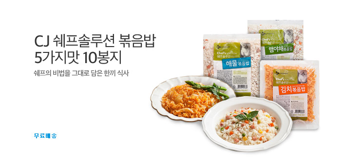CJ 쉐프솔루션 볶음밥10봉 14,900원~_best banner_0_TODAY 추천^쇼핑_/deal/adeal/1503937