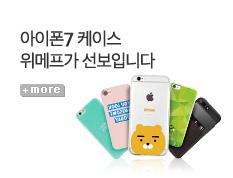 아이폰7 케이스 10%할인 기획전