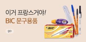 [기획전] BIC 볼펜 브랜드 기획전