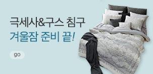 [기획전] 겨울잠 준비! 극세사&구스