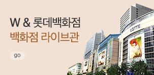 [기획전] 백화점 라이브관