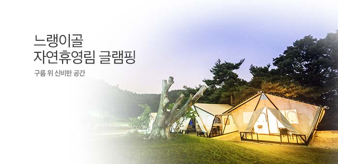 광양 느랭이골글램핑 별빛축제&휴양_best banner_0_캠핑/글램핑_/deal/adeal/1506258