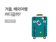 [기획전] 겨울 해외여행 어디갈까?
