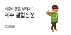 [기획전]제주도여행을 부탁해!!