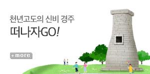 경주 응원 캠페인 숙박 기획전