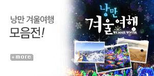 [기획전] 크리스마스&겨울축제 여행!