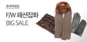 [기획전] 롯데백화점 F/W 패션잡화