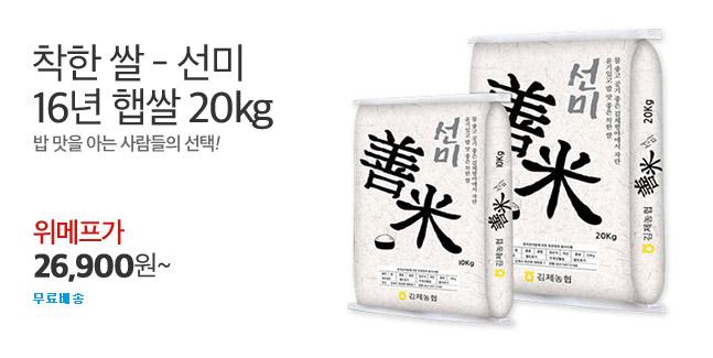 16년 햅쌀 김제농협 쌀 선미쌀20kg