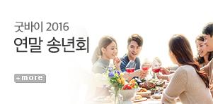 [기획전]굿바이 2016 연말 송년회