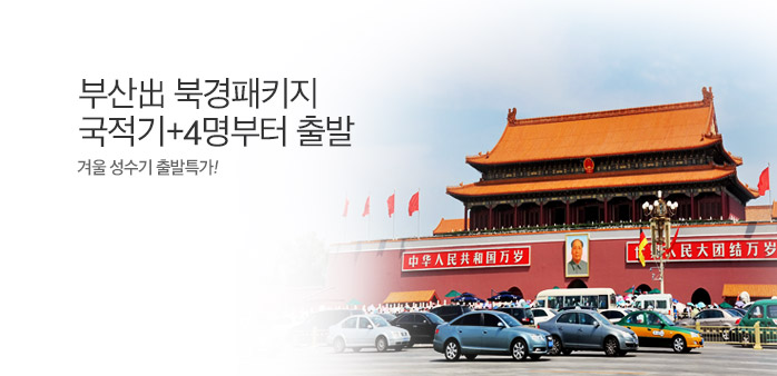 [즉시할인]북경패키지부산出 4명Ok_best banner_0_TODAY 추천^여행레저_/deal/adeal/1593670