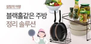 [기획전] 살림의여왕2탄 주방수납