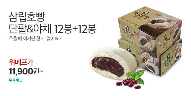 [투데이특가] 삼립호빵 90g 12+12봉!