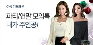 [기획전] 파티룩 & 연말모임룩