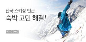 [기획전] 스키장인근숙박