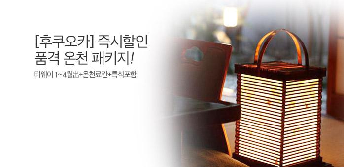 후쿠오카 특급 온천 패키지+즉시할인_best banner_0_해외여행_/deal/adeal/1593278
