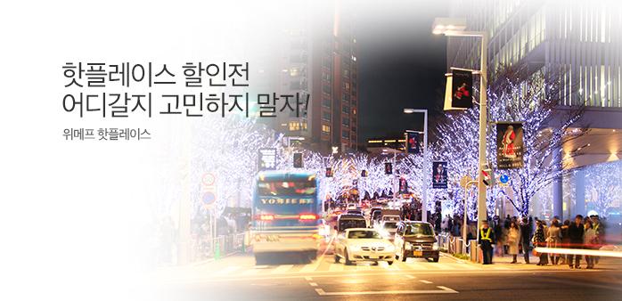 [기획전]핫플레이스_best banner_0_서울 핫플레이스_/deal/adeal/1618886
