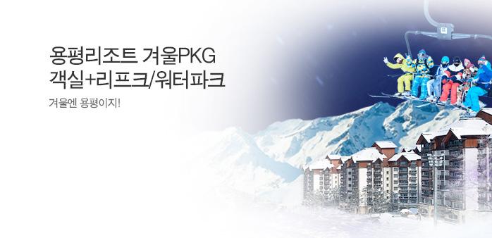[7%쿠폰]용평리조트 객실겨울PKG 2월_best banner_0_리조트/콘도_/deal/adeal/1668563