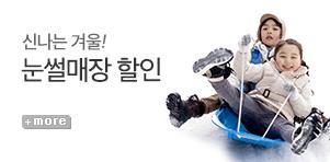 [기획전] 눈썰매장