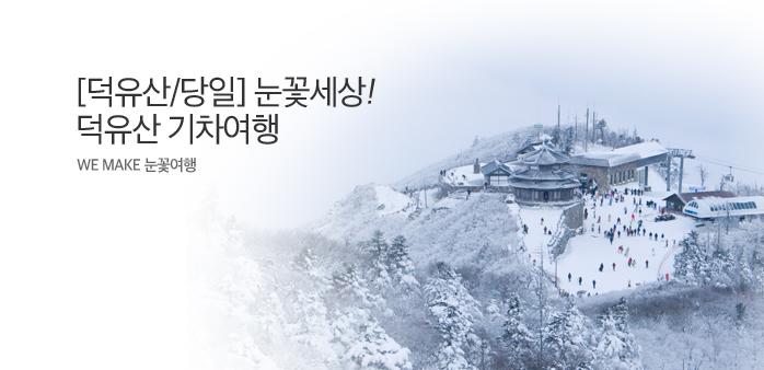 덕유산 눈꽃케이블카 기차여행_best banner_0_내륙여행_/deal/adeal/1614584