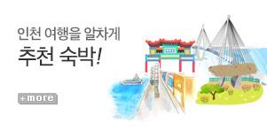[기획전] 인천숙박 완전정복