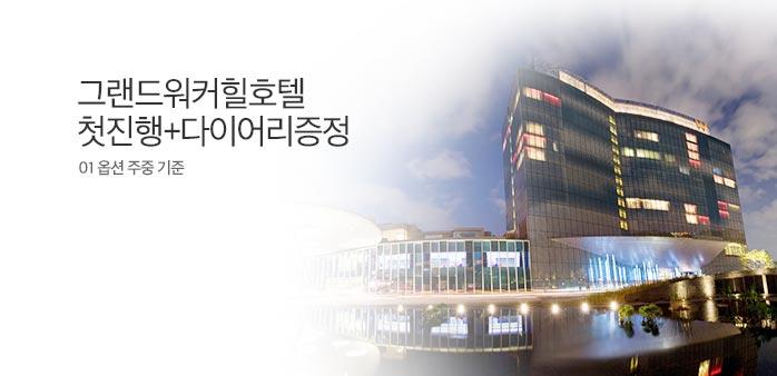 [10%쿠폰] 광진구 그랜드워커힐호텔 _best banner_0_호텔_/deal/adeal/1632123