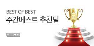[기획전] 주간베스트 추천딜