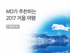 [기획전] MD추천 국내 겨울여행